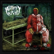AUTOPSY NIGHT - CD - Нарушение схемы тела (Anatomical Integrity Dissolution)